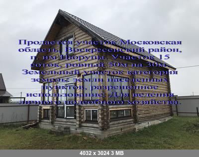 Продается участок Московская область, Воскресенский район, п. им Цюрупы. Участок 15 соток, ровный 50