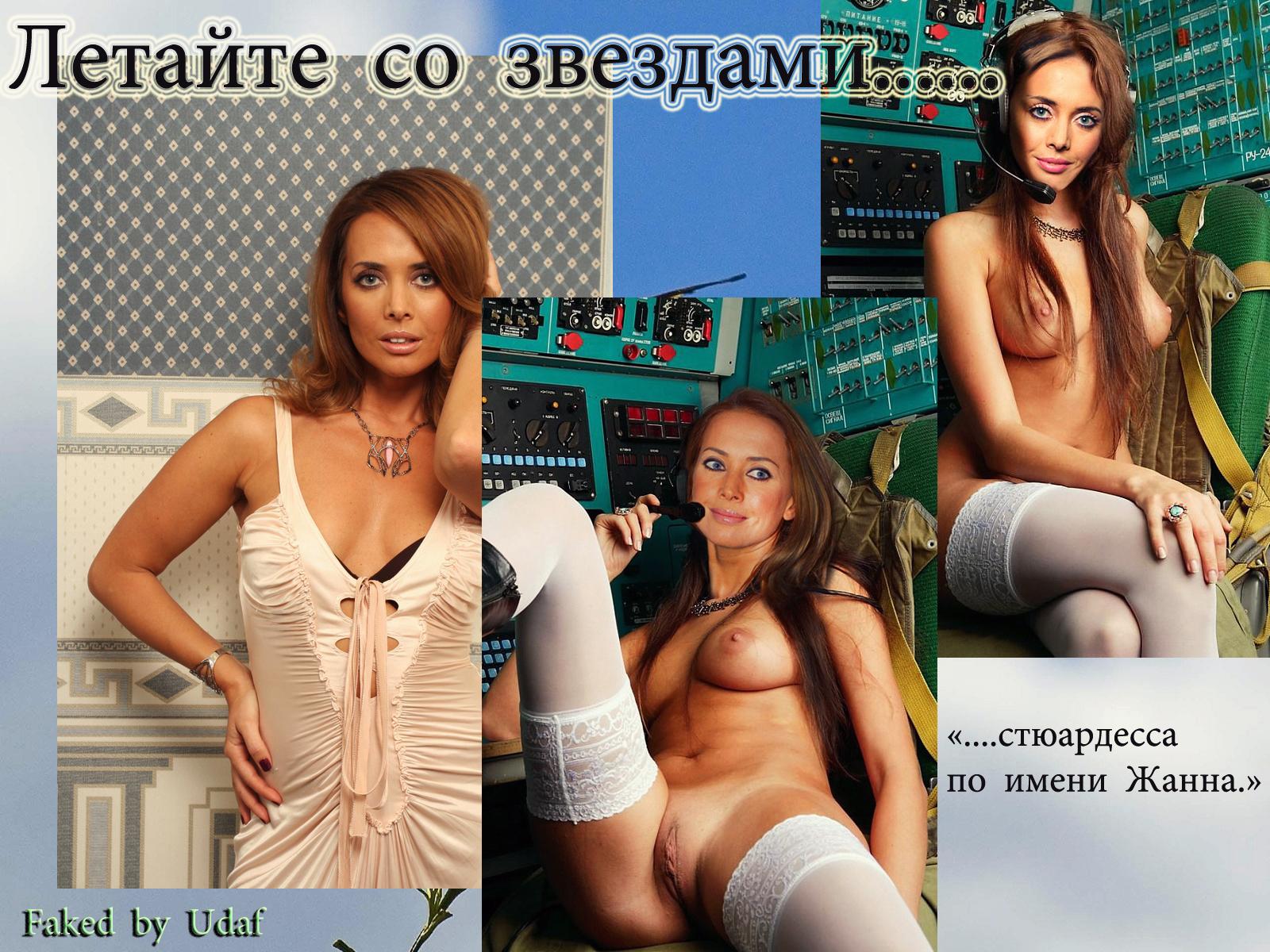 Смотреть секс с с жанной фриске, Полностью голая Жанна Фриске - порно фейк и подделка 10 фотография